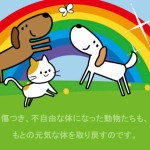 虹の橋伝説