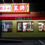 餃子の王将 天理インター店