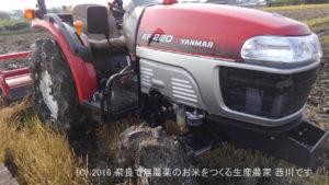 新しいトラクターはヤンマーEF220