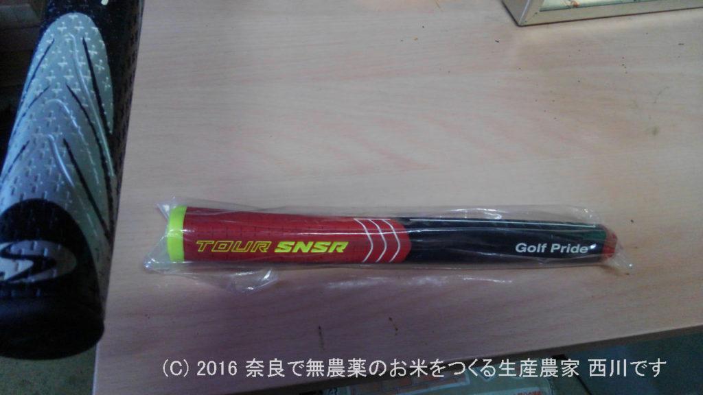 パターグリップ交換 | ゴルフプライド ツアーセンサー・パターグリップ CONTOUR 104cc