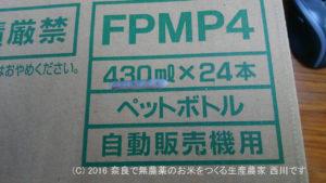 こりゃ旨いわ   自販機限定のサントリー POPメロンソーダ 430mlPETを箱買い