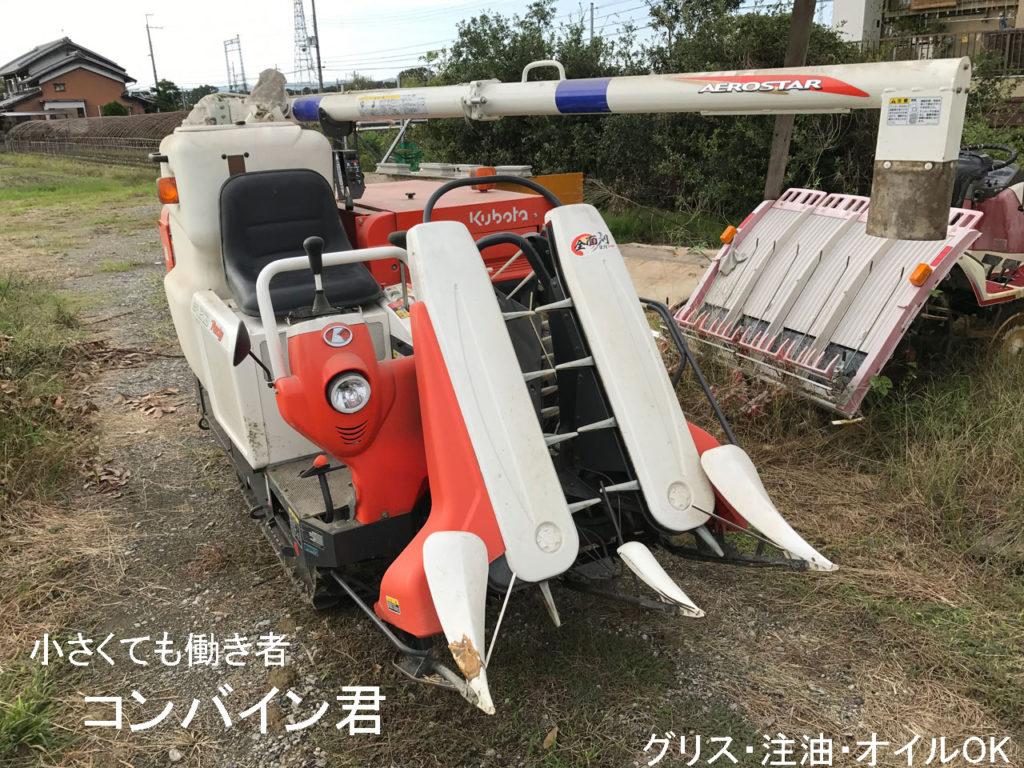 稲刈りの最終準備 | 機械類の整備、メンテナンス