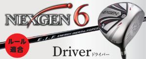 ネクスジェン6ドライバー