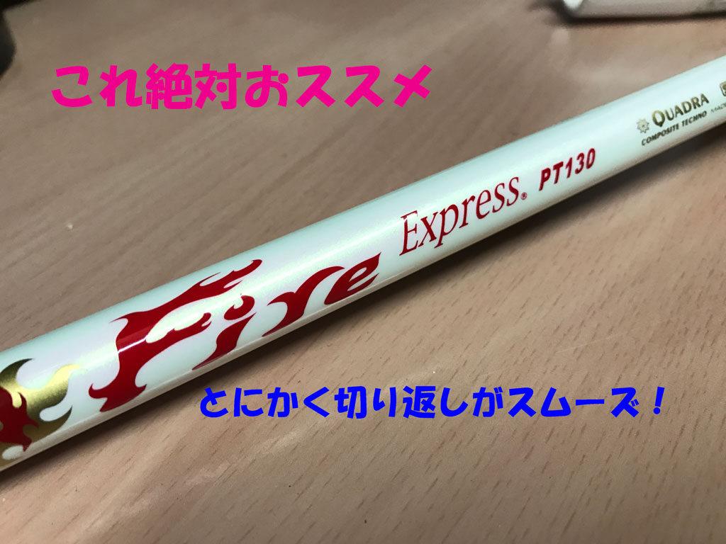 Fire Express PT130パターシャフト