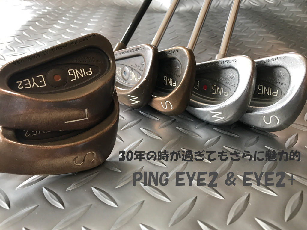 ビンテージなゴルフクラブを愉しむ | ピンアイ2 PING EYE2 アイアン