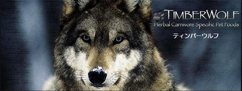 犬はリビングにいる狼