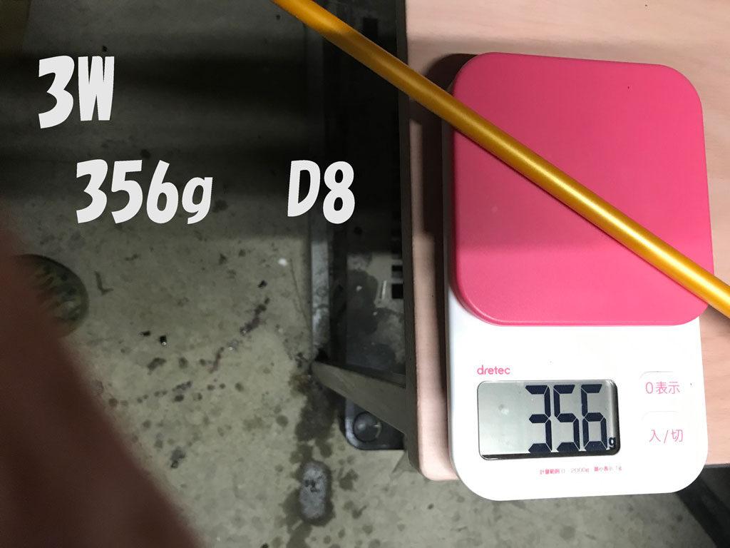 3Wは356グラムでD8