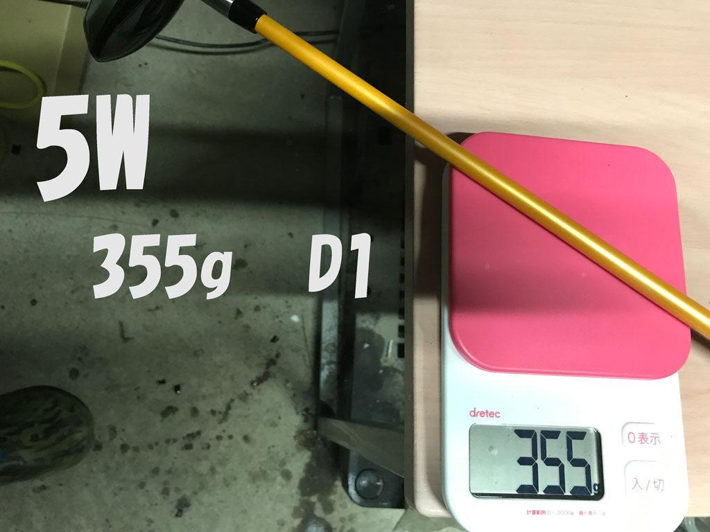 5Wは355gでD1