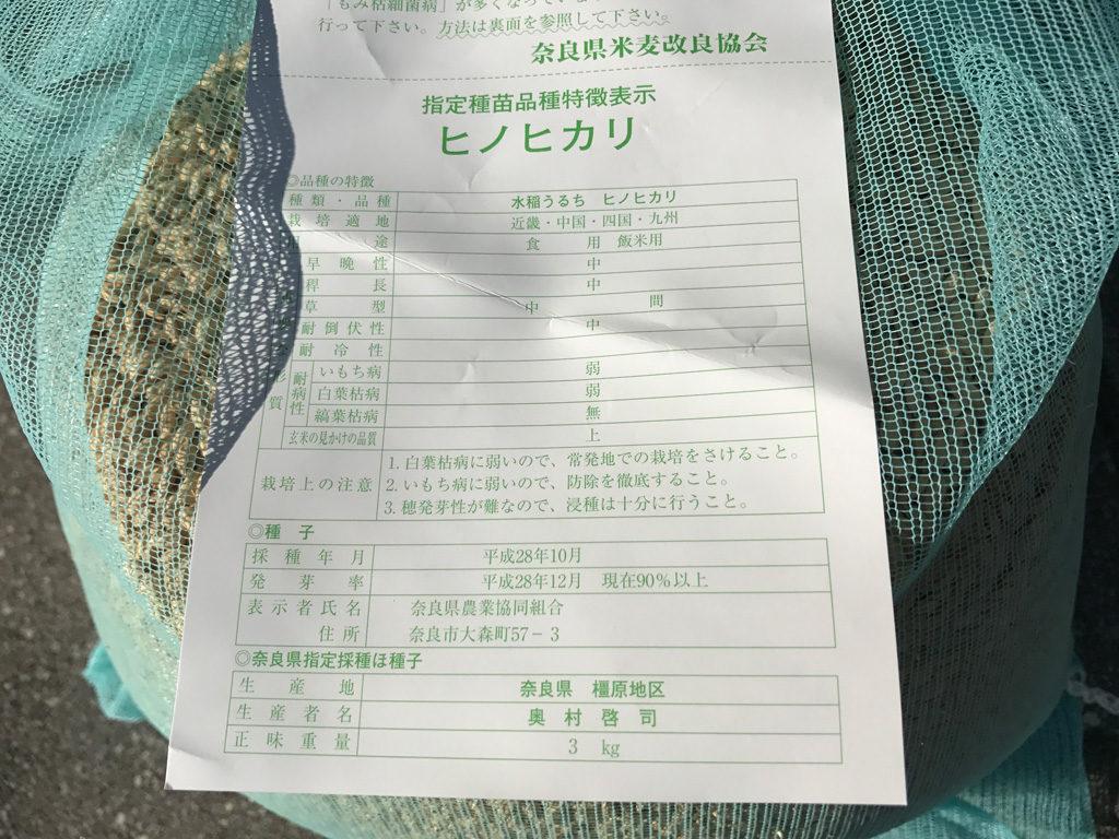 奈良県産ひのひかり種籾