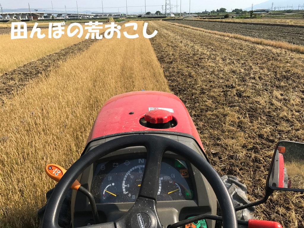 田んぼの荒おこし | 田植えまで半月を切りました