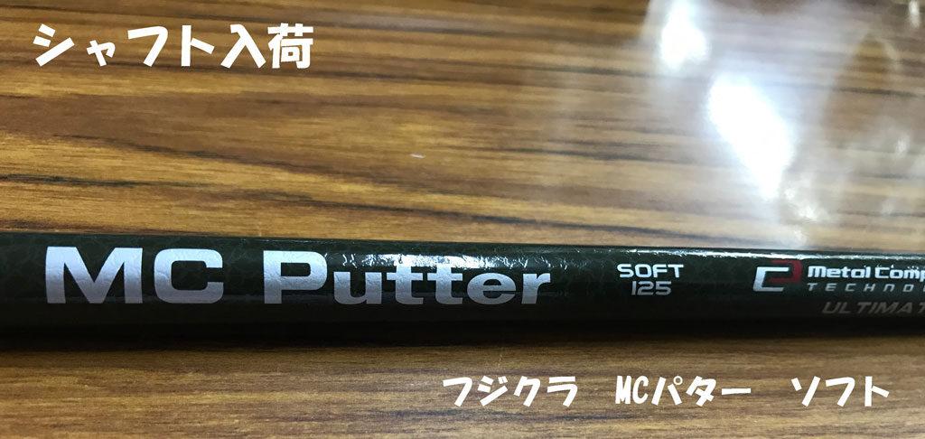 フジクラ MCパター