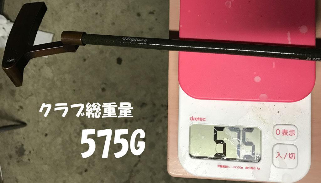 パター総重量 575g