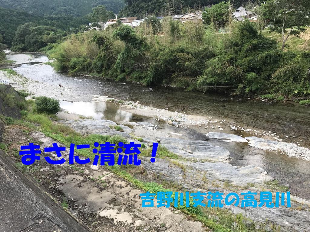 吉野川支流の高見川