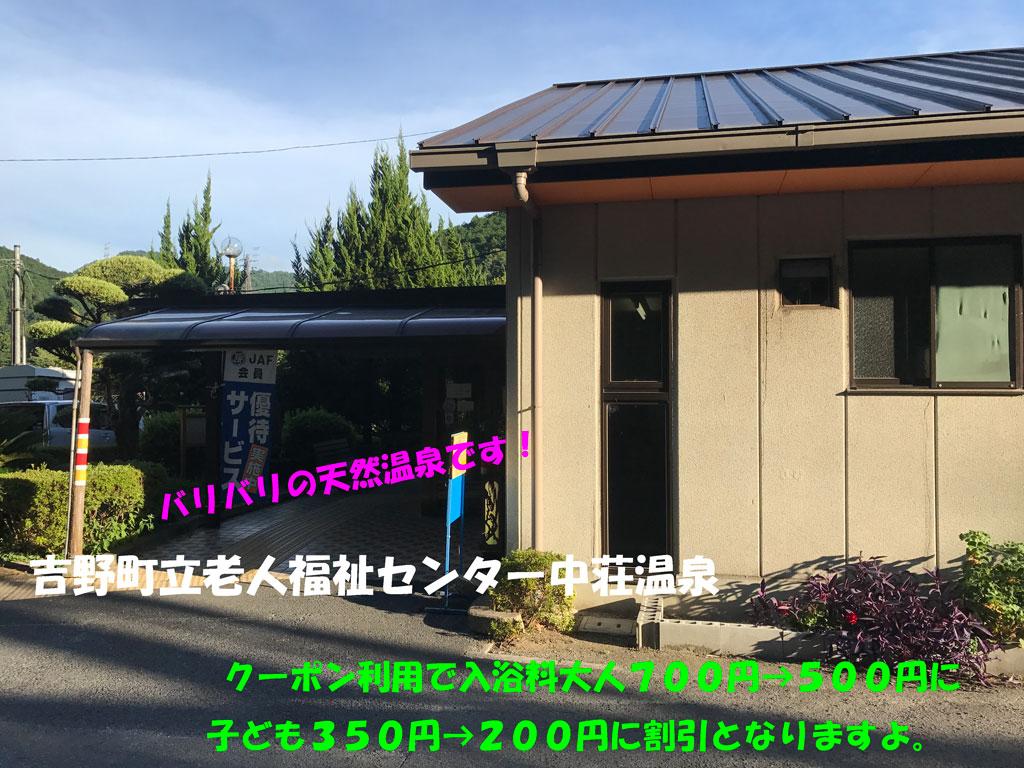 吉野町立老人福祉センター中荘温泉