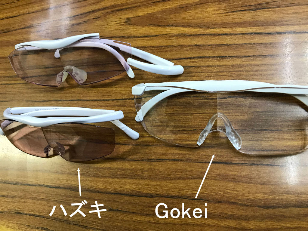 ルーペメガネ拡大鏡比較   ハズキルーペとGokei