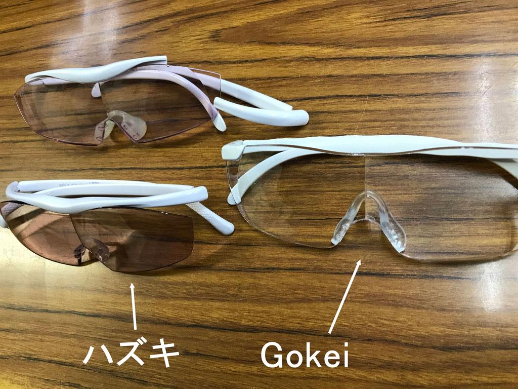 ルーペメガネ拡大鏡比較 | ハズキルーペとGokei