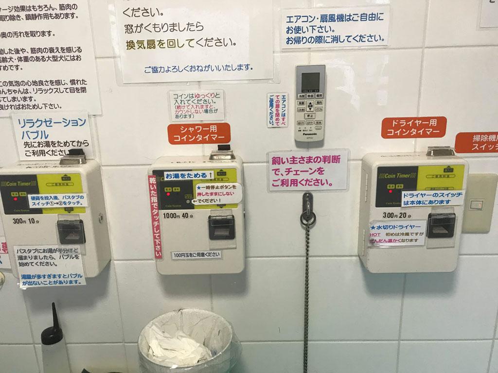 わんこの湯へ行きました   大阪府交野市