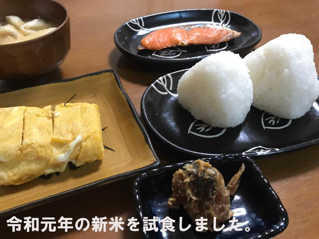 令和元年の新米を実食(試食)