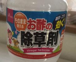 ダイソーのお酢の除草剤がなかなか良い | 幼児やペットにも安心