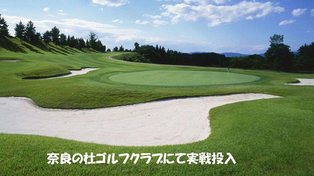 奈良の杜ゴルフクラブにて実戦投入