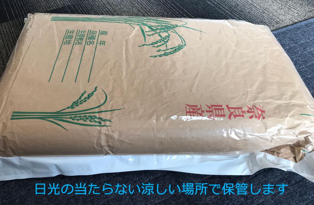 玄米の保存方法
