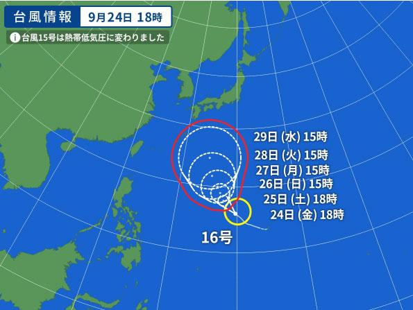 台風16号 それてくれ